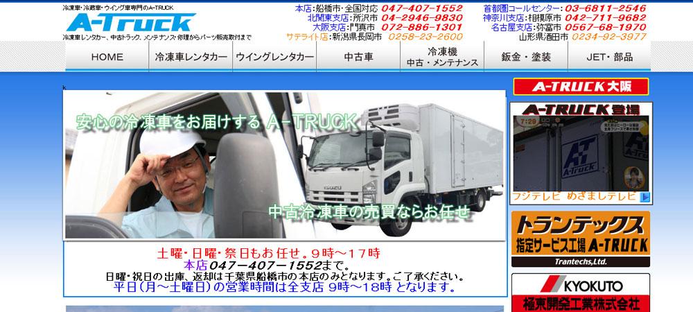 a-truck