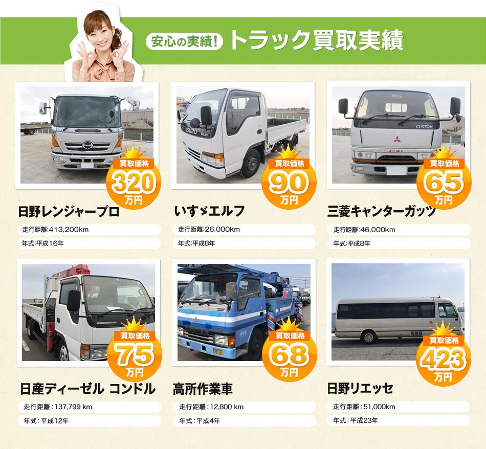 安心のトラック買取実績